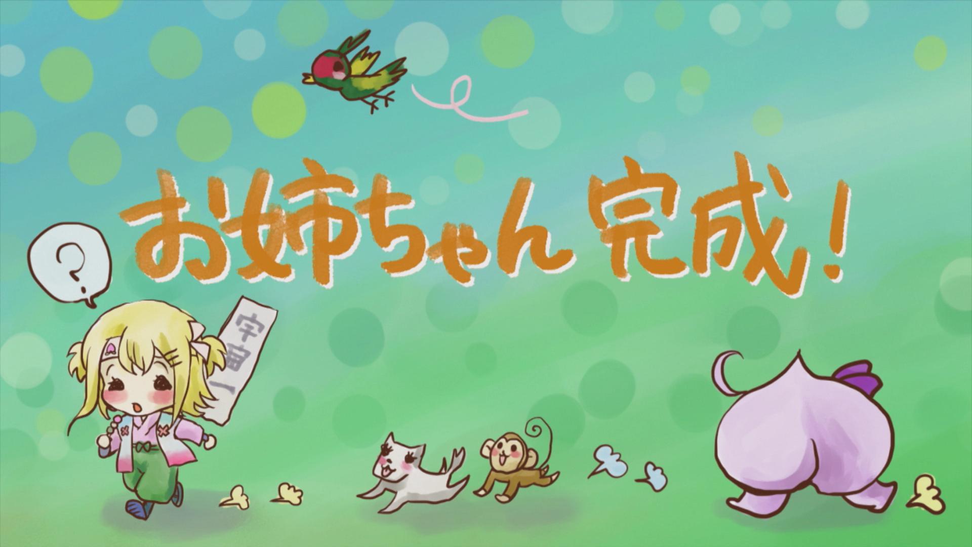 アニメ『ぬるぺた』ついに第1話を公開!